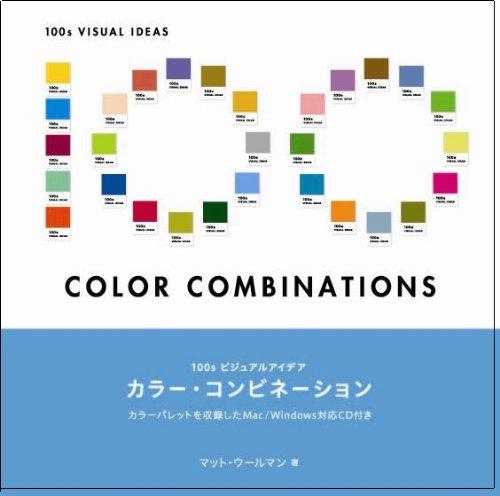 100sビジュアルアイデア:カラー・コンビネーションの詳細を見る