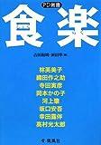 食楽 (PD叢書)
