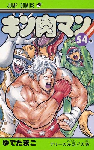 キン肉マン 54 (ジャンプコミックス) -