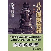 八八艦隊物語〈1〉栄光 (中公文庫)