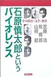 石原慎太郎というバイオレンス―その政治・文学・教育