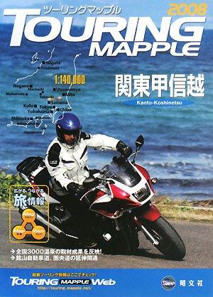ツーリングマップル関東甲信越〈2008〉