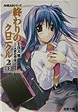 終わりのクロニクル 2(上) AHEADシリーズ (電撃文庫)