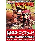 スーパードンキーコング2 (任天堂ゲーム攻略本)