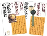江戸川乱歩 入門セット (屋根裏の散歩者・悪魔の紋章 収録)