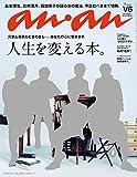 anan (アンアン) 2016/06/15号[人生を変える本]