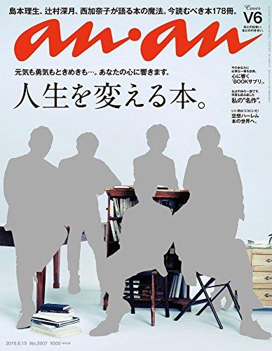 anan (アンアン) 2016/06/15号[人生を変える本]の詳細を見る