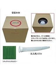 カメヤマキャンドル(kameyama candle) リキッドキャンドル5リットル 「 グリーン 」