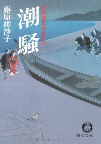 潮騒 (徳間文庫―浄瑠璃長屋春秋記 (ふ24-2))の詳細を見る