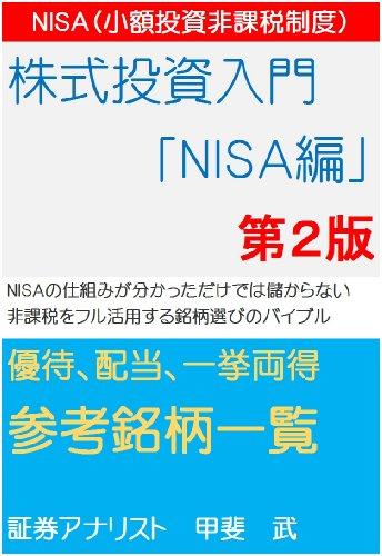 株式投資入門 「NISA」編 第2版