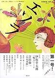 小説現代特別編集   エソラ [esora]  Vol.1 2004.12 (Kodansha mook)