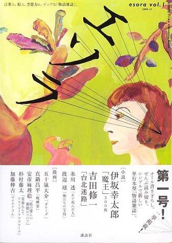 小説現代特別編集 エソラ [esora] Vol.1 2004.12 (Kodansha mook)の詳細を見る