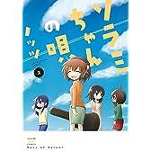 ソラミちゃんの唄 (2) (まんがタイムKRコミックス)