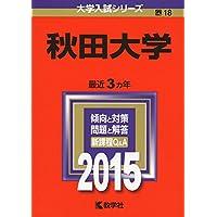 秋田大学 (2015年版大学入試シリーズ)
