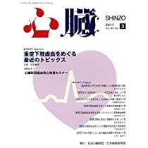 心臓 2017年 03 月号 [雑誌]