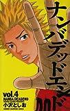 ナンバデッドエンド 4 (少年チャンピオン・コミックス)