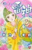 晴れ、ときどき雷神 2 (ボニータコミックス)