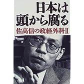 日本は頭から腐る―佐高信の政経外科〈2〉