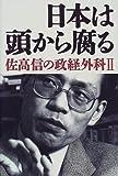 日本は頭から腐る—佐高信の政経外科〈2〉
