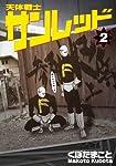 天体戦士サンレッド 2 (ヤングガンガンコミックス)