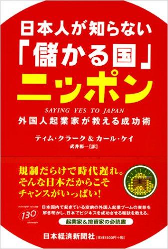 日本人が知らない「儲かる国」ニッポン—外国人起業家が教える成功術