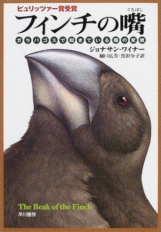 フィンチの嘴―ガラパゴスで起きている種の変貌 (ハヤカワ・ノンフィクション文庫)
