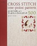 はじめての刺しゅうワンポイントクロスステッチ500―はじめての刺しゅう (Asahi Original (191)) 画像