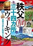秩父三十四ヵ所ウォーキング (大人の遠足BOOK)