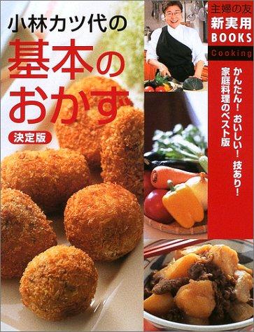 小林カツ代の基本のおかず—決定版 (主婦の友新実用BOOKS—Cooking)