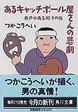 あるキャッチボール屋さんの悲劇―井戸のある街 その後 (角川文庫)