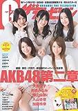 G(グラビア)ザテレビジョン vol.24  62484-60 (カドカワムック 456 月刊ザテレビジョン別冊)