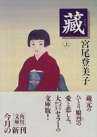 蔵〈上〉 (角川文庫)の詳細を見る