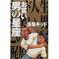 Amazon.co.jp: 浅草キッド: 本