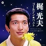 梶光夫 ゴールデン☆ベストを試聴する