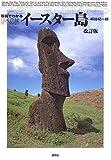 写真でわかる謎への旅 イースター島