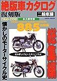 絶版車カタログ 二輪車編 (EICHI MOOK)