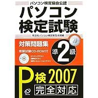 パソコン検定試験対策問題集準2級 (P検2007完全対応)