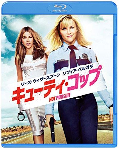 キューティ・コップ [Blu-ray]