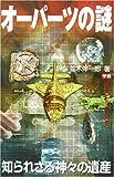 オーパーツの謎―知られざる神々の遺産 (ムー・スーパー・ミステリー・ブックス)