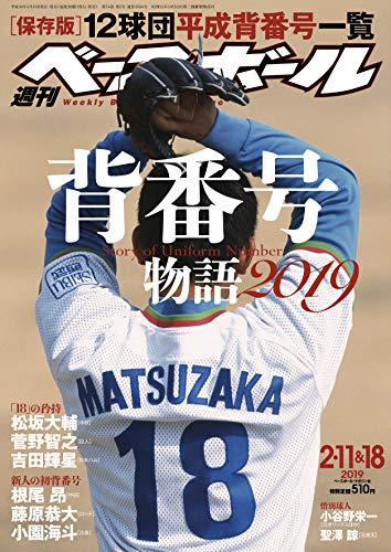 週刊ベースボール 2019年 2/11・18 合併号 特集:背番号物語2019 [保存版]12球団平成背番号一覧