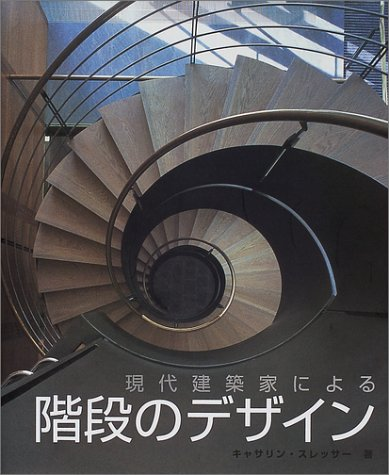 現代建築家による階段のデザインの詳細を見る
