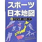 スポーツ日本地図 4ウインタースポーツ