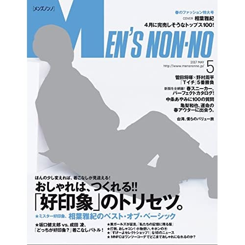 Men's NONNO(メンズノンノ) 2017年 05 月号 [雑誌]