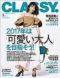 CLASSY.(クラッシィ) 2017年 3月号 [雑誌]