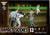BBM2010 MEMORY MAKERS IMPACT SCENES No.IS10 近藤真一