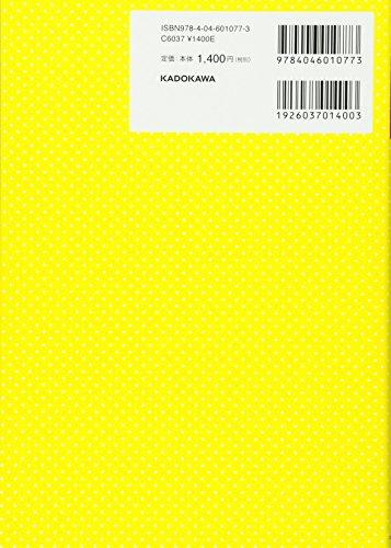 KADOKAWA『中学地理が面白いほどわかる本』