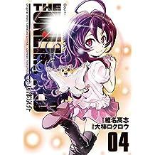 THE UNLIMITED 兵部京介(4) (少年サンデーコミックススペシャル)