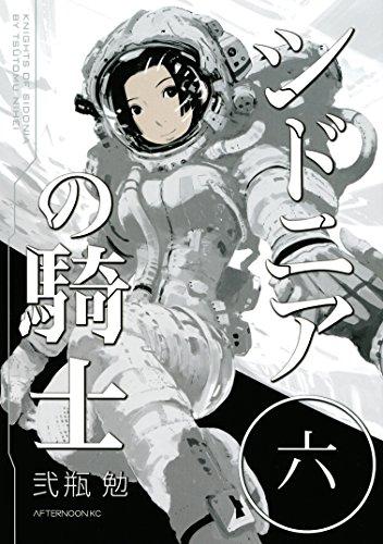 シドニアの騎士(6) (アフタヌーンコミックス)の詳細を見る