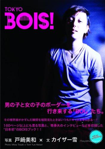 TOKYO BOIS!の詳細を見る