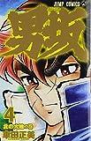 男坂 4 (ジャンプコミックス)